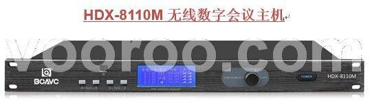HDX-8110M无线数字会议主机
